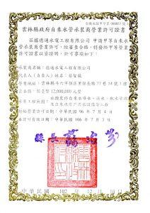 雲林縣政府自來水管承裝業營業許可證書