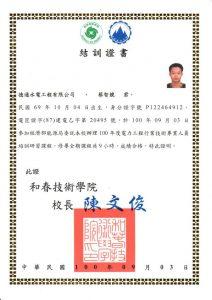 電力工程結業證書