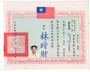 電匠合格證書