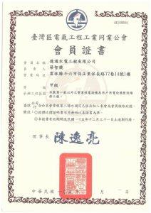 臺灣區電氣工程工業同業公會會員證書