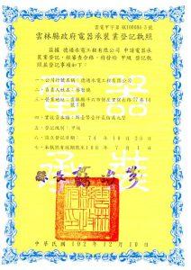 雲林縣政府電器承裝業登記執照